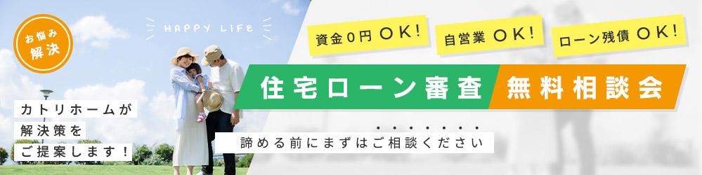 住宅ローン審査 無料相談会