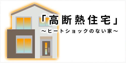 高断熱住宅~ヒートショックのない家~