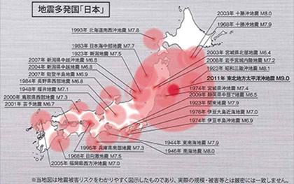 いつどこでも起こってもおかしくない大地震