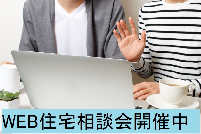 ZOOMを利用した「WEB住宅相談会」予約受付中