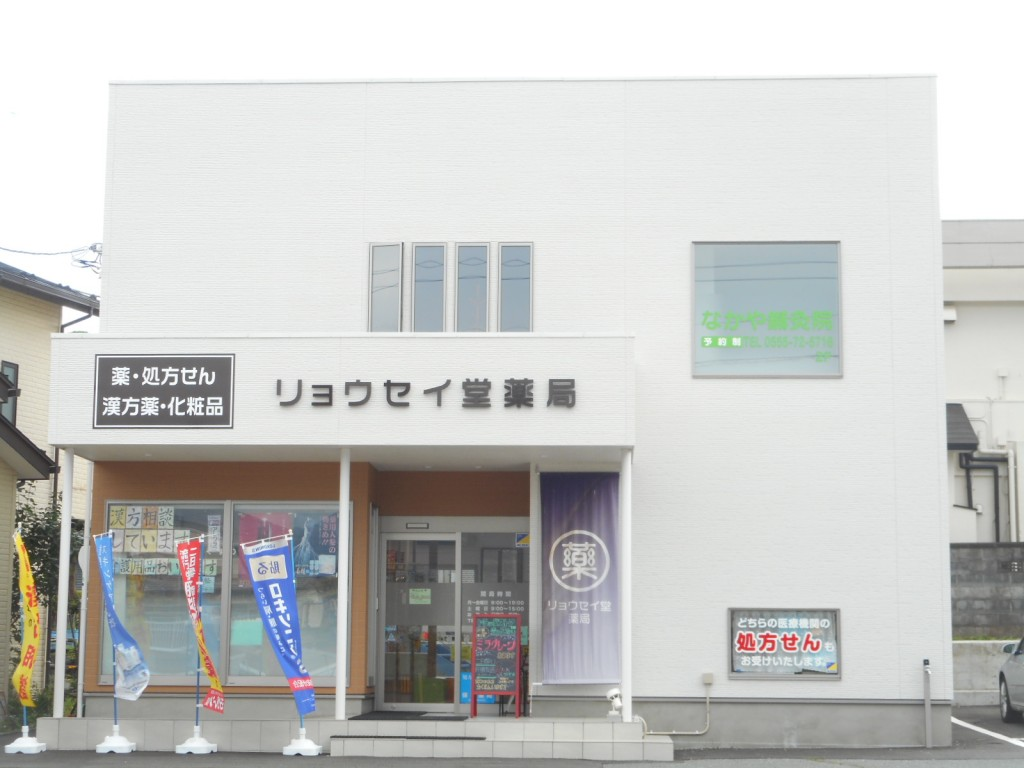 富士河口湖町リョウセイ堂薬局様