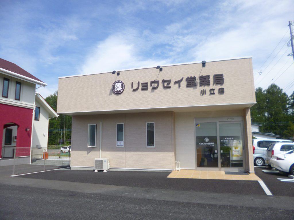 富士河口湖町リョウセイ堂薬局