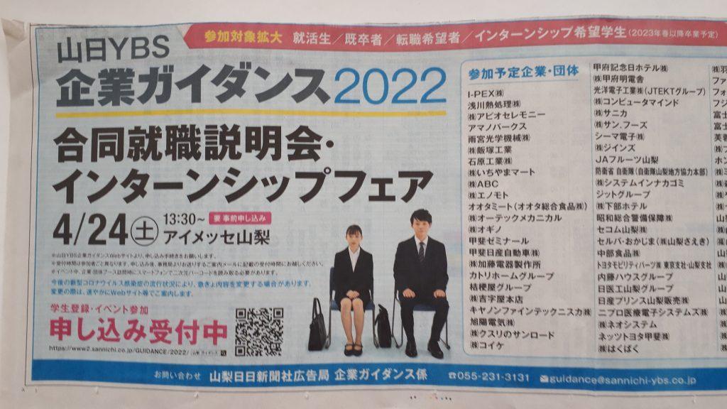 「山日YBS企業ガイダンス2022」