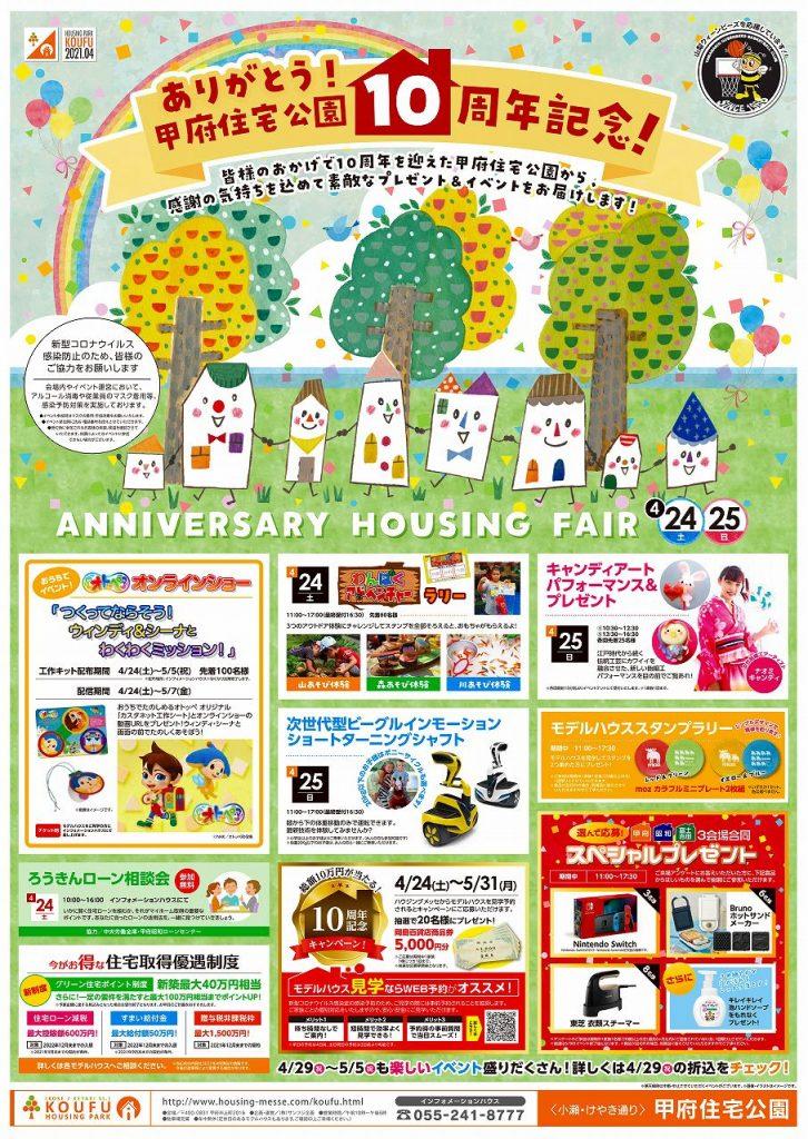甲府住宅公園イベント