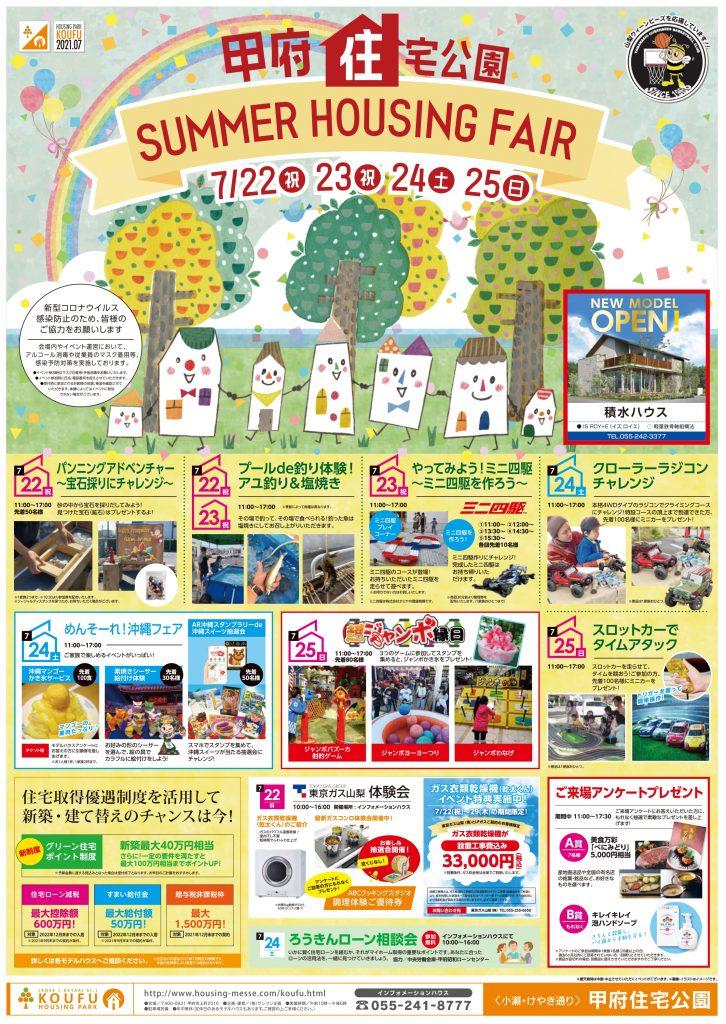 甲府住宅公園イベント SUMMER HOUSING FAIR