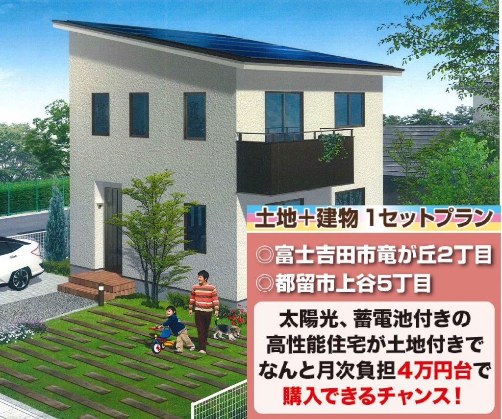 【土地と建物1セット】富士吉田分譲住宅公募説明会